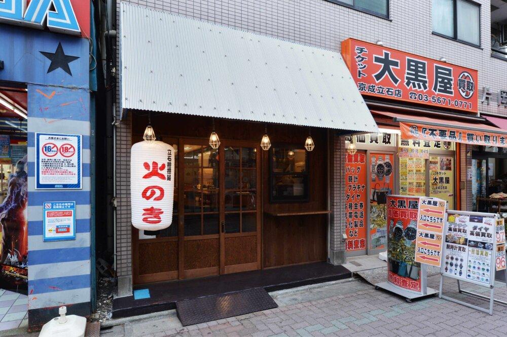 立石担担麺 火のき