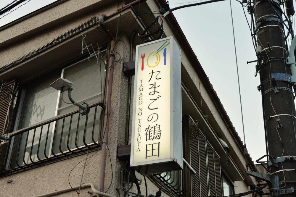 たまごの鶴田